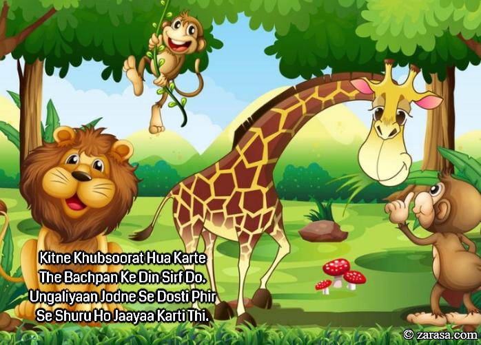 """Shayari for Kids """"Kitne Khubsoorat"""""""