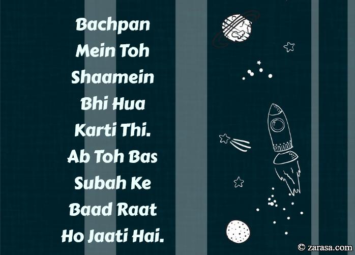 """Shayari for Kids """"Bachpan Mein Toh Shaamein"""""""