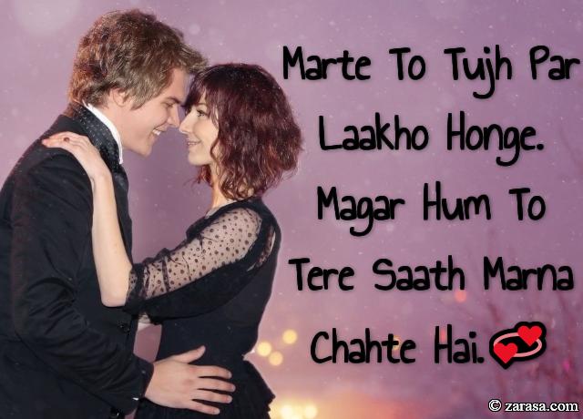 """Shayari for Love""""Tere Saath Marna Chahte Hai"""""""