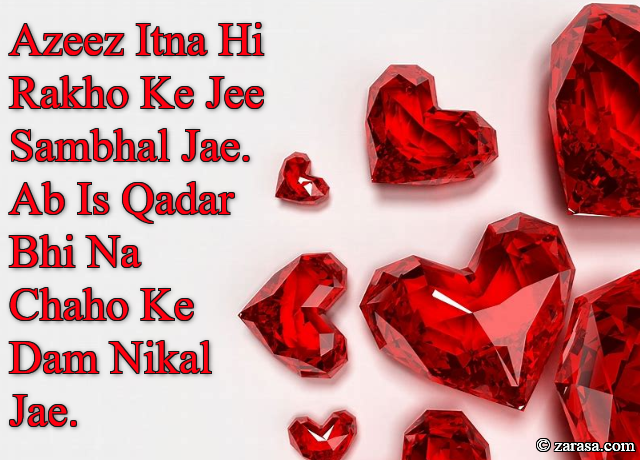 "Shayari for Love""Ab Is Qadar Bhi Na Chaho Ke Dam Nikal Jae"""