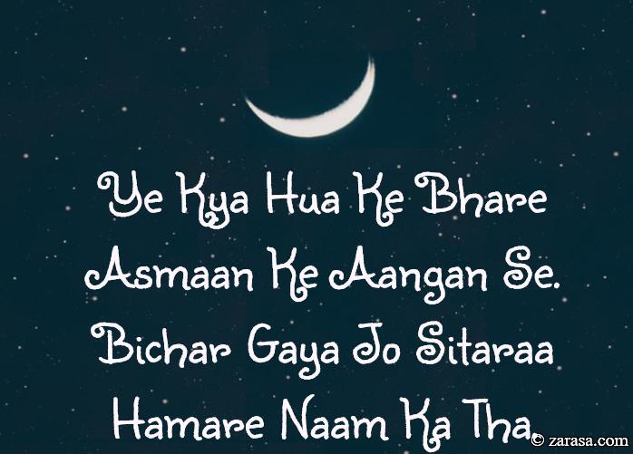 """Chand Shayari """"Hamare Naam Ka Tha"""""""