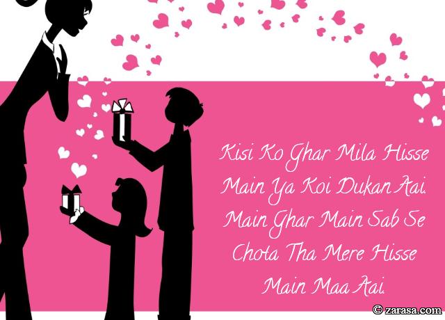 "Shayari for Mother""Mere Hisse Main Maa Aai"""