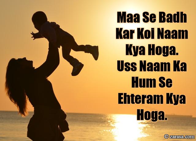 """Shayari for Mother""""Maa Se Badh Kar Koi Naam Kya Hoga"""""""