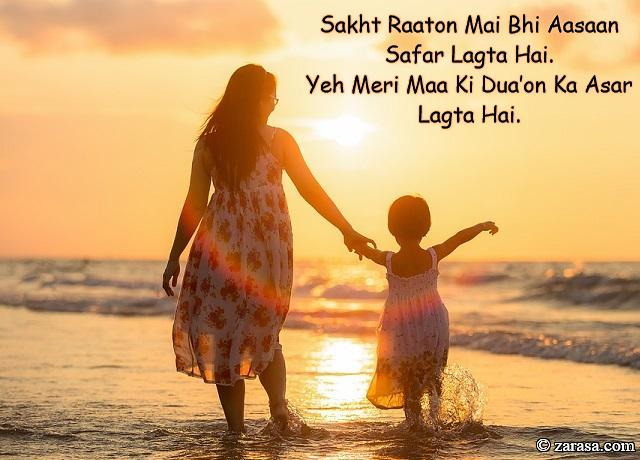 "Shayari for Mother""Maa Ki Dua'on Ka Asar Lagta Hai"""