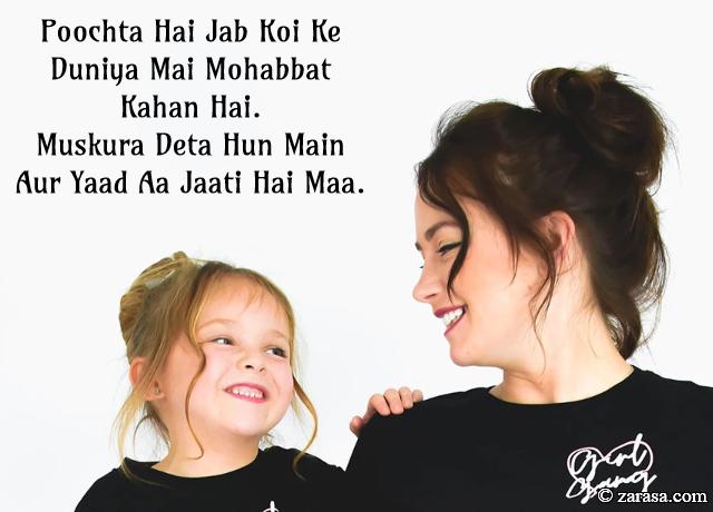 """Shayari for Mother""""Yaad Aa Jaati Hai Maa"""""""