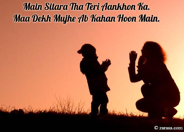 "Shayari for Mother""Main Sitara Tha Teri Aankhon Ka"""