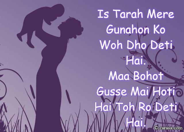"""Shayari for Mother""""Is Tarah Mere Gunahon Ko Woh Dho Deti Hai"""""""