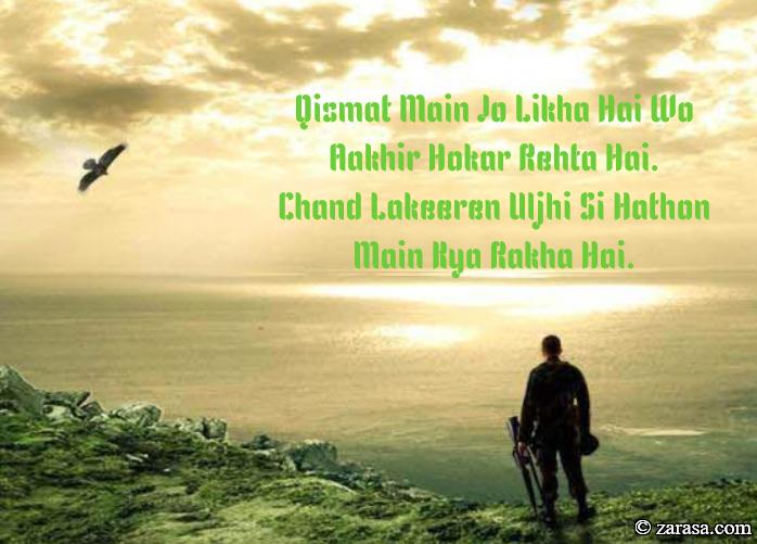 """Naseeb Shayari """"Qismat Main Jo Likha Hai"""""""