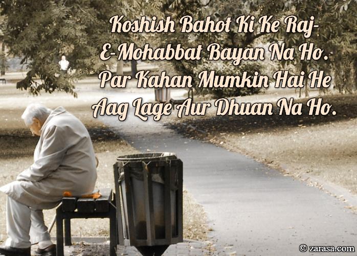 "Shayari for Old peoples ""Aag Lage Aur Dhuan Na Ho """
