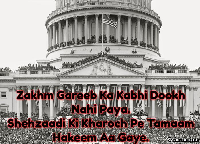 "Shayari for Old peoples ""Tamaam Hakeem Aa Gaye"""