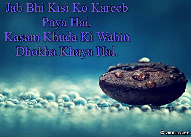 """Shayari For Zakhm """"Jab Bhi Kisi Ko Kareeb Paya Hai"""""""