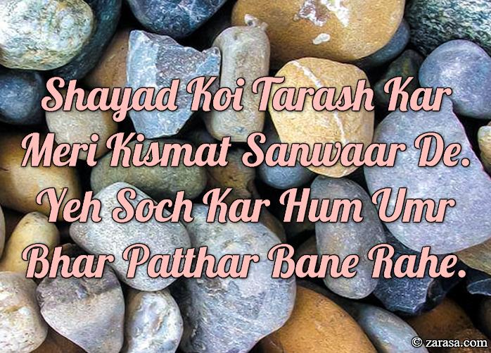 """Patthar Shayari """"Shayad Koi Tarash Kar"""""""