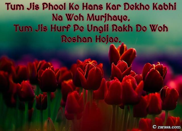 """Phool SHAYARI """"Kabhi Na Woh Murjhaye"""""""