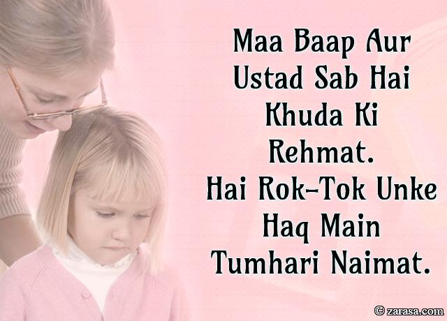 """Shayari for Teachers""""Maa Baap Aur Ustad Sab Hai Khuda Ki Rehmat"""""""