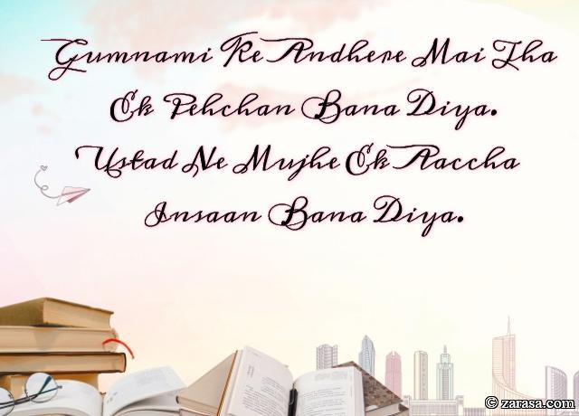 """Shayari for Teachers""""Ek Aaccha Insaan Bana Diya"""""""