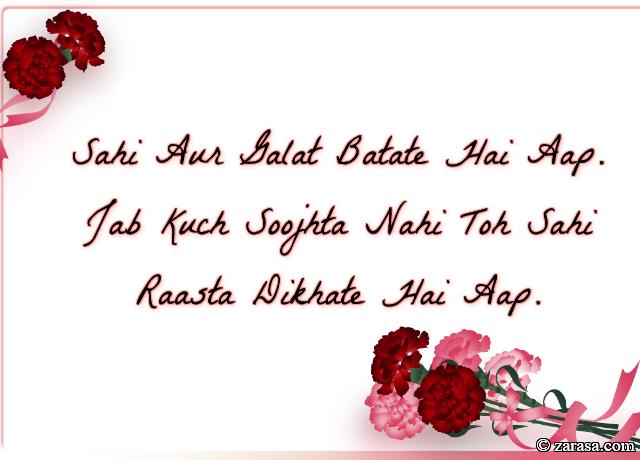 """Shayari for Teachers""""Sahi Aur Galat Batate Hai Aap"""""""