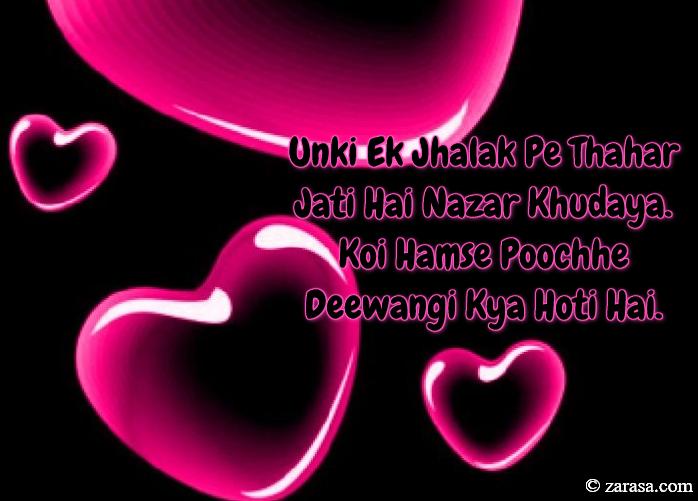 """Shayari for Wafa """"Unki Ek Jhalak"""""""