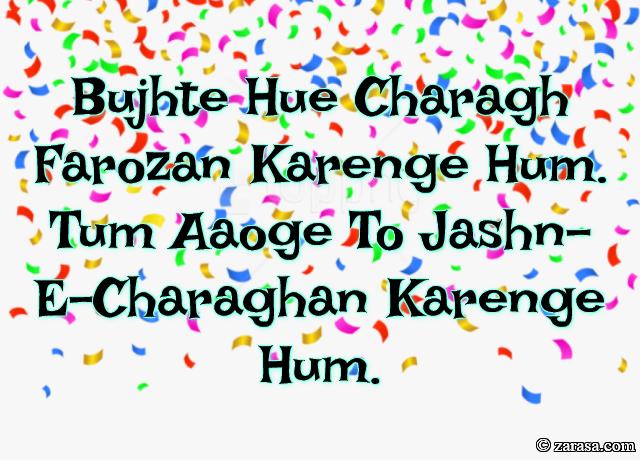 """Shayari for Welcome""""Jashn-E-Charaghan Karenge Hum"""""""
