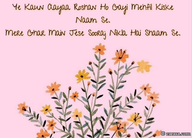 """Shayari for Welcome""""Roshan Ho Gayi Mehfil Kiske Naam Se"""""""