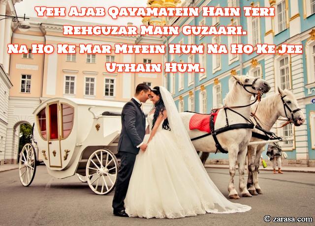 """Shayari for Wife""""Na Ho Ke Mar Mitein Hum"""""""