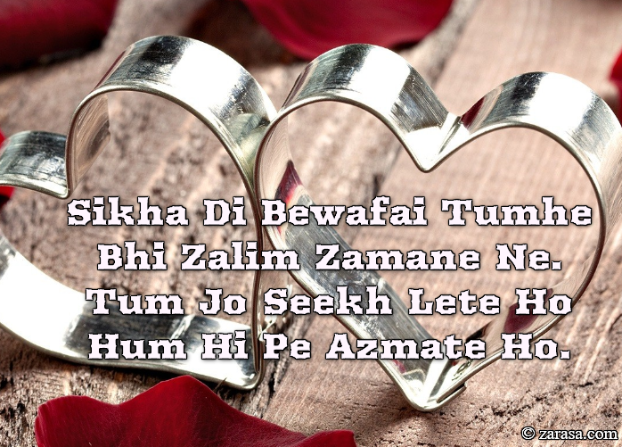 "Shayari for Love ""Sikha Di Bewafai"""