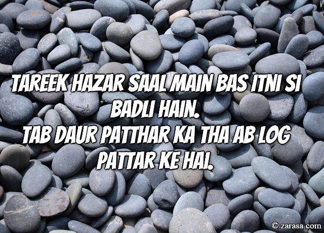 """Patthar Shayari """"Log Pattar Ke Hai"""""""