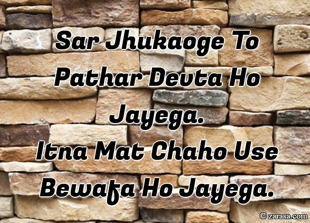 """Patthar Shayari """"Pathar Devta Ho Jayega"""""""