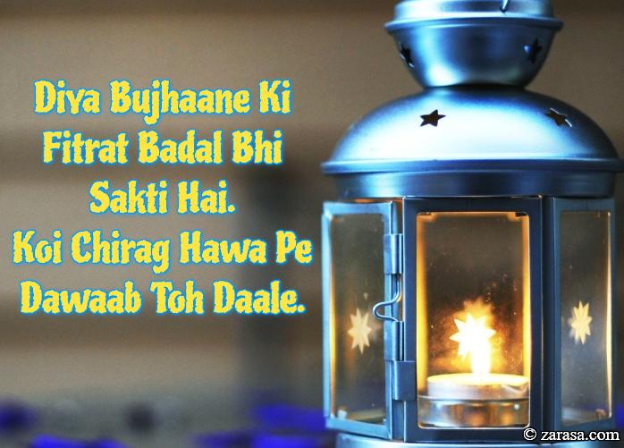 "Shayari For Chiraag ""Diya Bujhaane Ki Fitrat"""