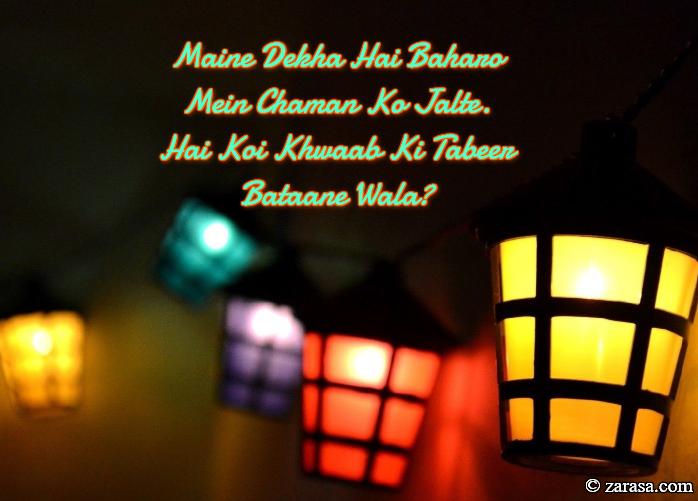 "Shayari For Chiraag ""Maine Dekha Hai Baharo Mein"""