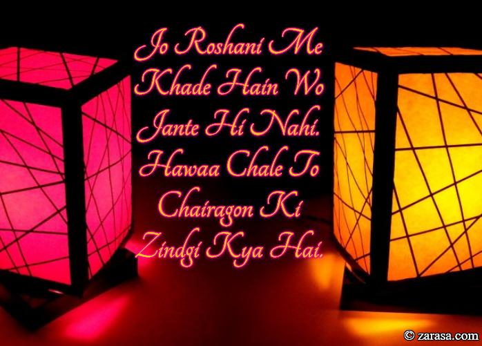 "Shayari For Chiraag ""Jo Roshani Me Khade Hain"""