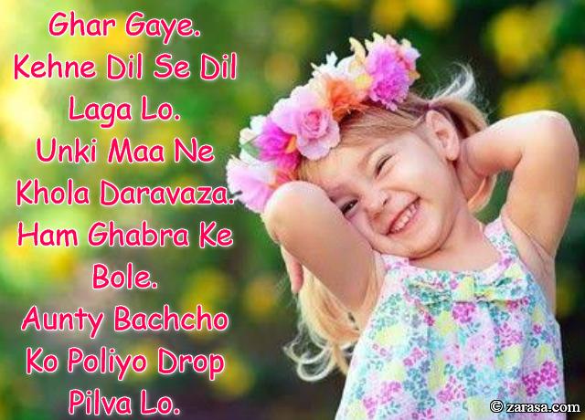 """Funny Shayari """"Jab Ham Unke Ghar Gaye"""""""