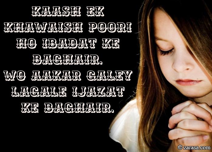 """Ibadat Shayari """"Kaash Ek Khawaish Poori Ho"""""""