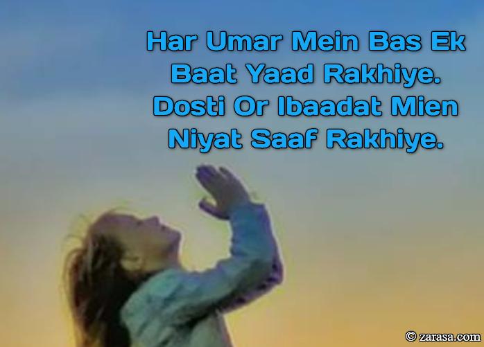 "Ibadat Shayari ""Ek Baat Yaad Rakhiye"""