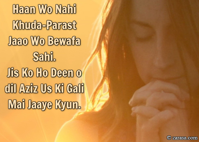 """Ibadat Shayari """"Haan Wo Nahi Khuda-Parast"""""""