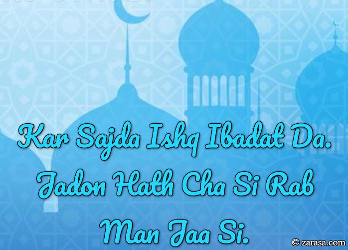 """Ibadat Shayari """"Kar Sajda Ishq Ibadat Da"""""""