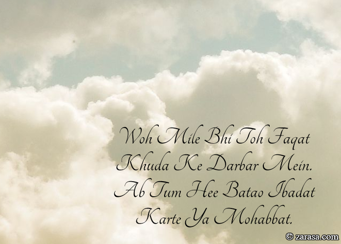 "Ibadat Shayari ""Khuda Ke Darbar Mein"""