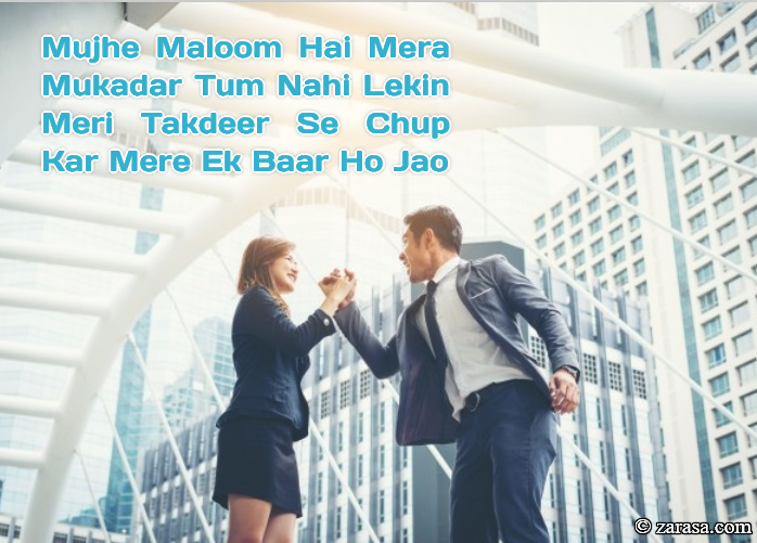 "Shayari for Kamyabi (success)""Mera Mukadar Tum Nahi"""