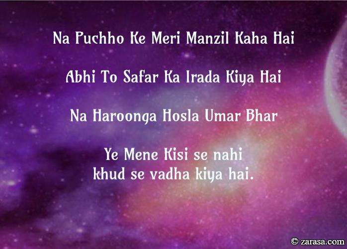 """Shayari for Kamyabi (success) """" Manzil Kaha Hai"""""""