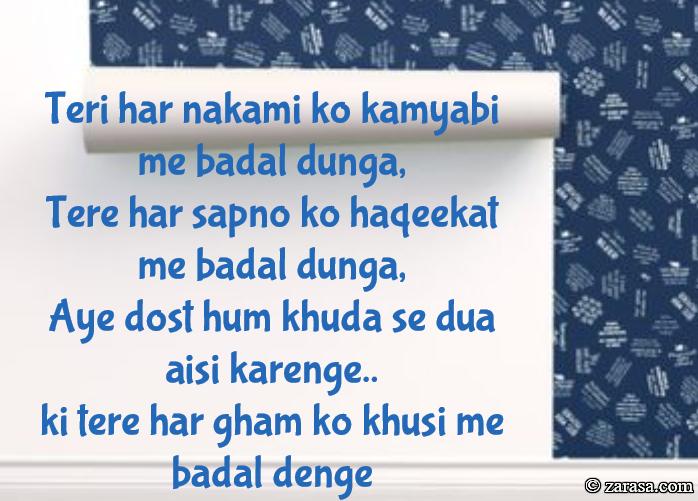 "Shayari for Kamyabi (success) ""Badal Dunga"""