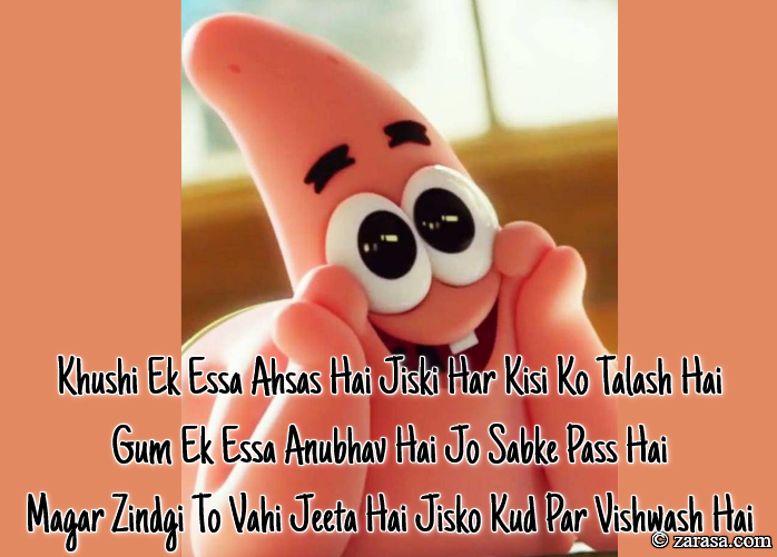 """Shayari for Kamyabi (success) """"Khushi Ek Essa Ahsas Hai"""""""