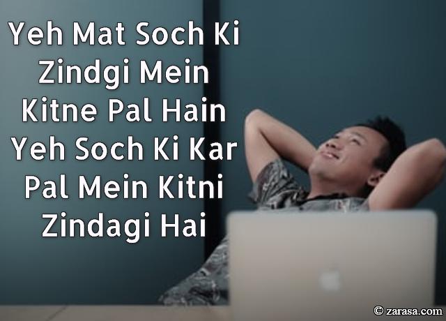 """Shayari for Kamyabi (success)""""Kitne Pal Hain"""""""