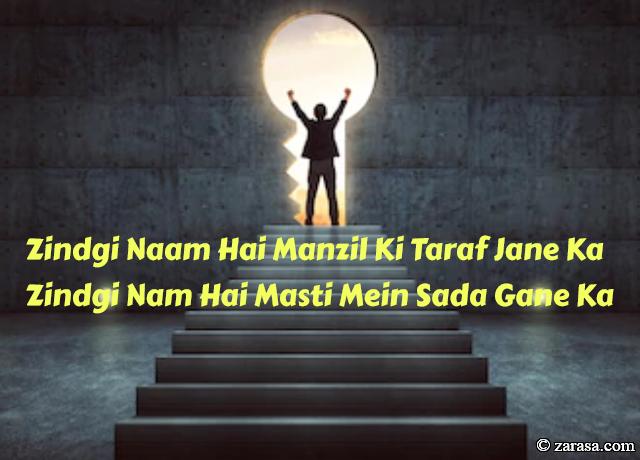 """Shayari for Kamyabi (success)""""Manzil Ki Taraf Jane Ka"""""""