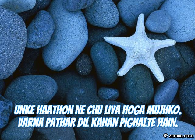 """Patthar Shayari """"Pathar Dil Kahan Pighalte"""""""