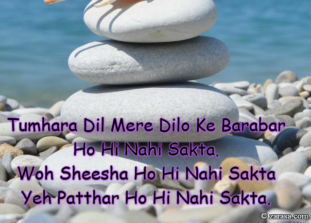 """Patthar Shayari """"Patthar Ho Hi Nahi Sakta"""""""