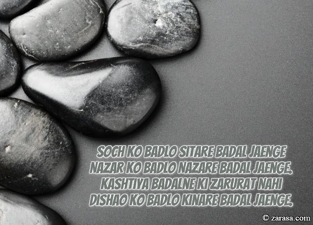 "Sitare Shayari ""Sitare Badal Jaenge"""