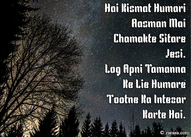 "Sitare Shayari ""Chamakte Sitare Jesi"""