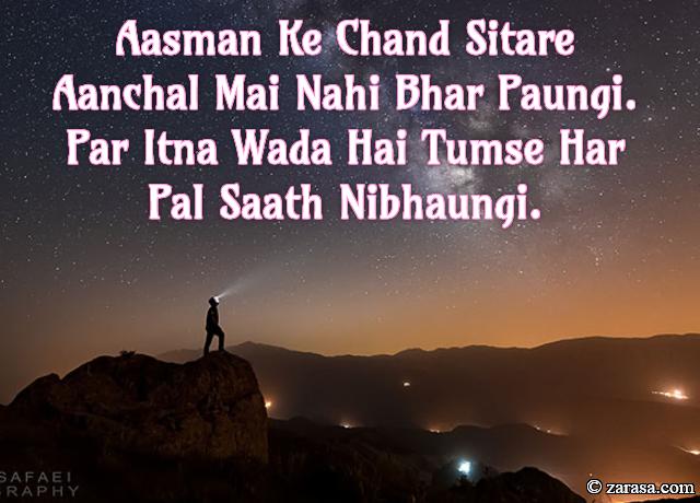 """Sitare Shayari """"Chand Sitare Aanchal Mai"""""""