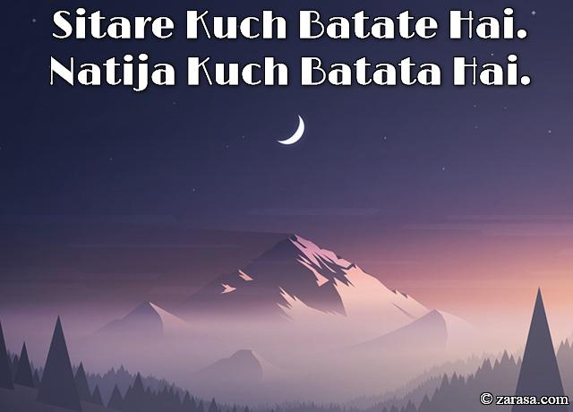 """Sitare Shayari """"Sitare Kuch Batate Hai"""""""