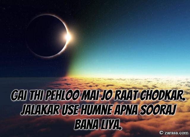 """Suraj Shayari """"Apna Sooraj Bana Liya"""""""
