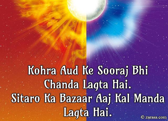 """Suraj Shayari """"Sooraj Bhi Chanda Lagta Hai"""""""